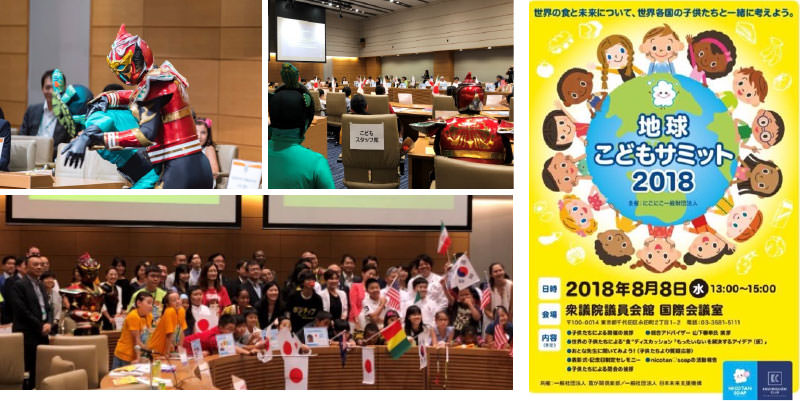 Earth Children Summit 2018 (Japan)